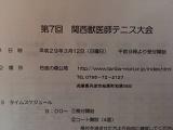 関西獣医師テニス大会.jpg